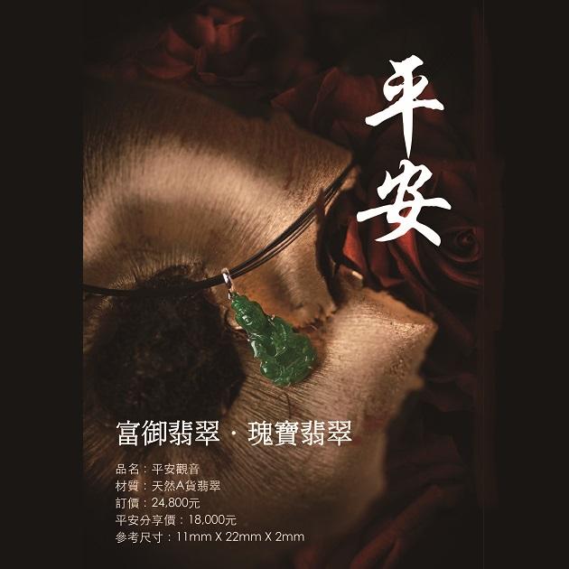 翡翠胸墜-平安觀音(三) 1
