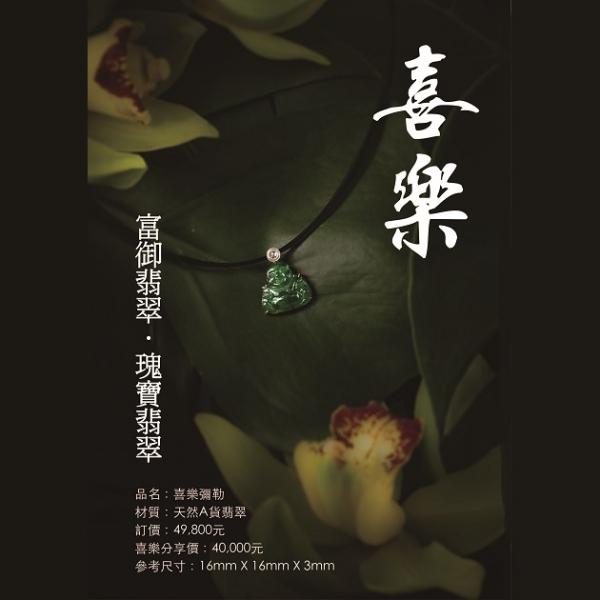 翡翠胸墜-喜樂彌勒(三) 1