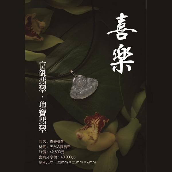 翡翠胸墜-喜樂彌勒(六) 1